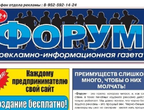 Газета «Форум»