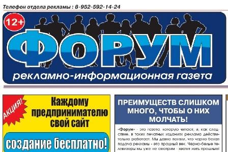 """Газета """"Форум"""""""