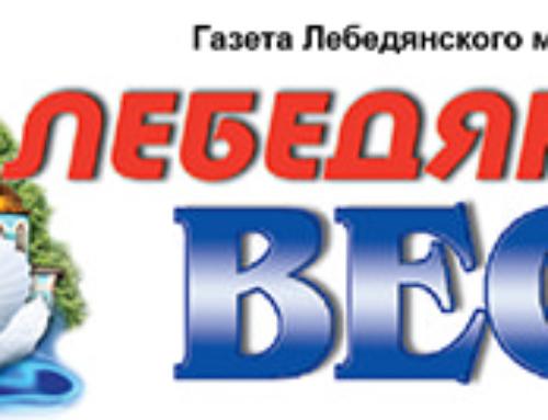 Газета Лебедянские вести