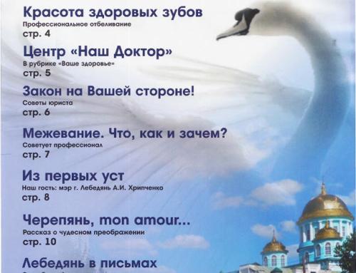 Журнал «Столица Лебедянь»