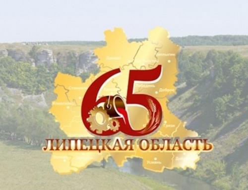 65 лет Липецкой области