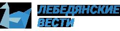 Лебедянские вести Logo