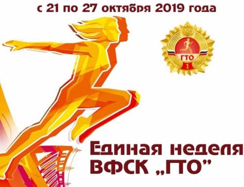 Неделя ГТО в Лебедянском районе