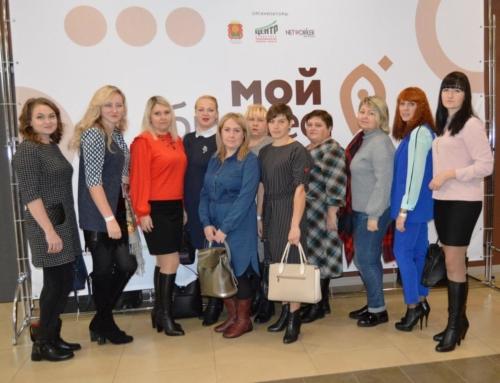Первый женский бизнес форум в Липецке
