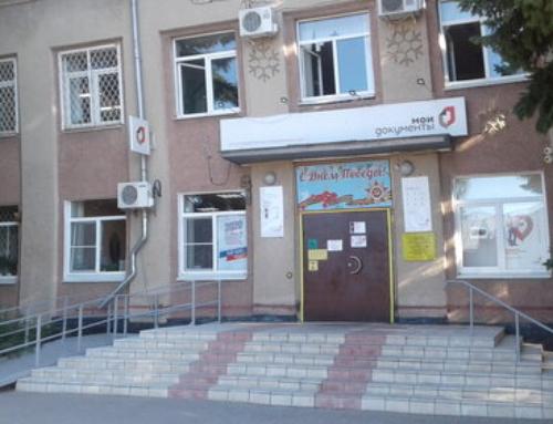 МФЦ Лебедянь